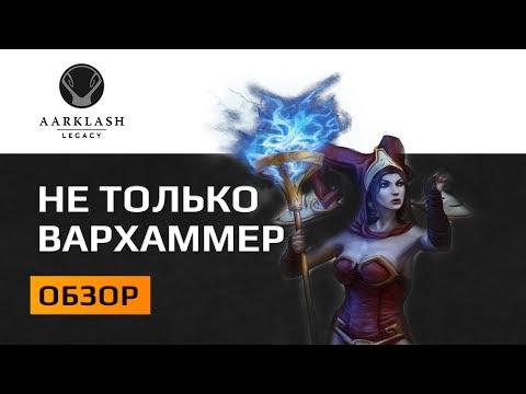 Обзор Aarklash Legacy - Стильная тактическая РПГ