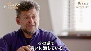 ゴラム役のアンディ・サーキスが念願の長編監督デビュー!/映画『ブレス しあわせの呼吸』特別映像