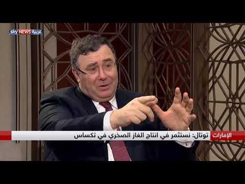 العرب اليوم - شاهد: توتال تؤكّد أنّ الاستثمار في أبوظبي يعطي قيمة مضافة لعملياتها