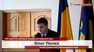 ХVІ сесії Сокальської районної ради ч.1| Звіт перед депутатами О.Пелиха