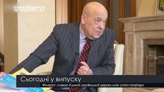 Випуск новин на ПравдаТут за 15.10.18 (20:30)