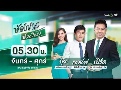 Live : ห้องข่าวหัวเขียว 25 พ.ย. 63 | ThairathTV