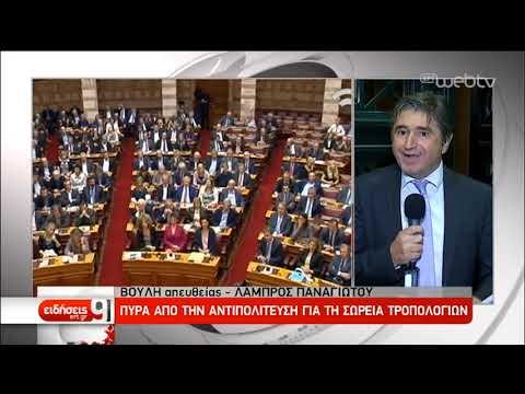 Σφοδρές αντιδράσεις της αντιπολίτευσης για την πληθώρα τροπολογιών | 20/12/18 | ΕΡΤ