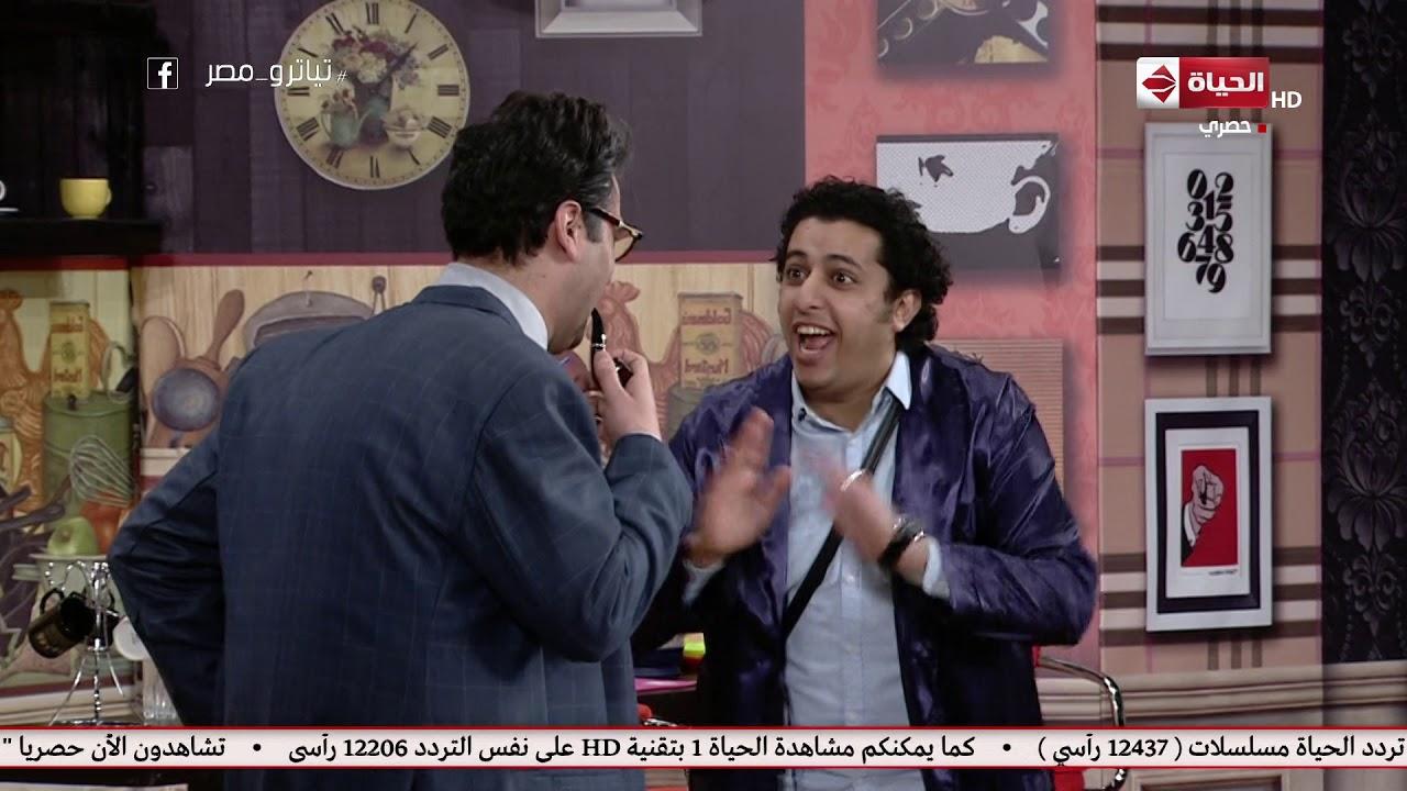 تياترو مصر - محدش فاهم الستات المصرية ولا حتى خبير المصريات
