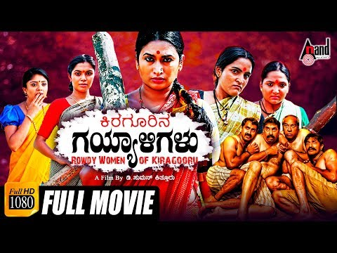 Kiragoorina Gayyaligalu | Kannada Full HD Movie | Women's Day Special Movie | Shwetha Srivathsav