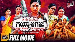 Video Kiragoorina Gayyaligalu | Kannada Full HD Movie | Women's Day Special Movie | Shwetha Srivathsav MP3, 3GP, MP4, WEBM, AVI, FLV September 2018