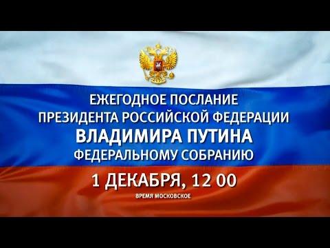 Послание Владимира Путина Федеральному собранию. Прямая трансляция (видео)