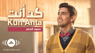 Video Humood - Kun Anta | حمود الخضر - فيديوكليب كن أنت | Music Video MP3, 3GP, MP4, WEBM, AVI, FLV Januari 2019