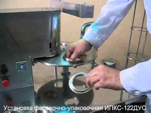 Видео: Установка фасовочно-упаковочная (пластиковые стаканы) ИПКС-122ДУС.