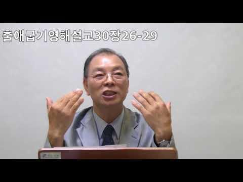 출애굽기영해설교30장26-29