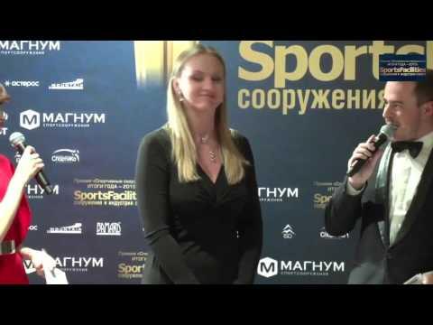 SportsFacilities - вручение ежегодной Премии «Спортивные сооружения. Итоги года - 2015».