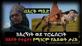 Ethiopia: በእርቅ ማእድ ከእረኝነት ወደ ፕሮፌሰርነት የተፈተነ የሚገርም የሕይወት ታሪክ