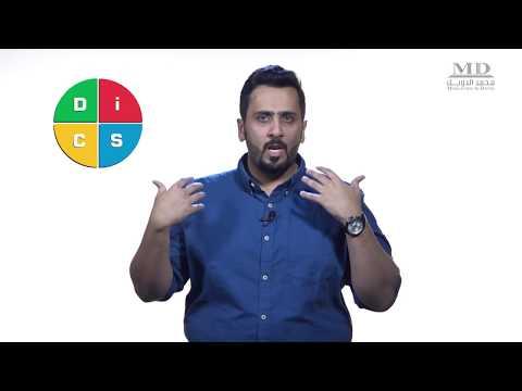 ما هو اختبار DiSC ؟ ولماذا تقبل عليه ؟