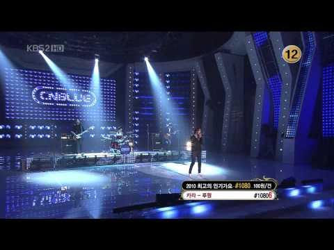 101230 KBS 歌謠大慶典 – CNBLUE – 외톨이야 孤獨的人 + Love