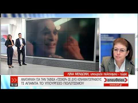 Αναταραχή από τους ελέγχους στην ταινία «Τζόκερ»-ΕΔΕ από το υπ. Πολιτισμού | 21/10/2019 | ΕΡΤ
