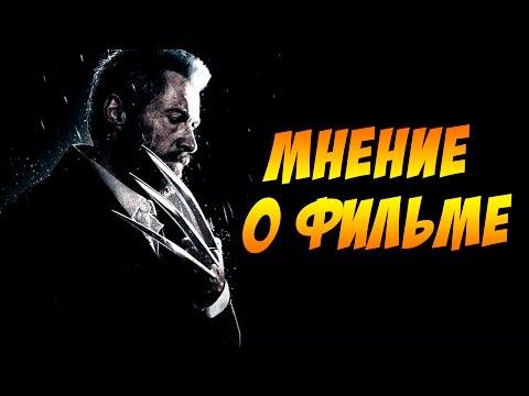 МНЕНИЕ О ФИЛЬМЕ \