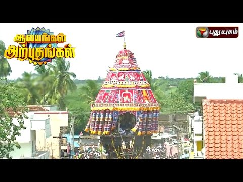 Avudaiyarkoil-Athmanathar-Temple-Aalayangal-Arputhangal-14-07-2016-Puthuyugam-TV