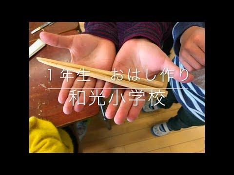 和光小学校 1年生 小刀でおはし作り