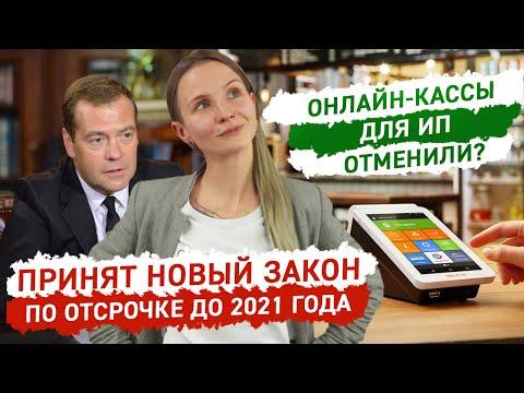 17.04.19 Принят новый законопроект!