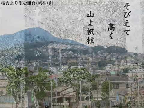 北九州市立槻田小学校校歌