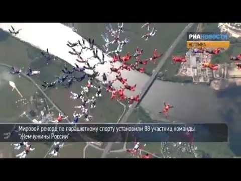 rossijskie-parashyutistki-ustanovili-rekord-mira-v-nebe-nad-kolomnoj