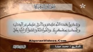 ما تيسر من الحزب 04  للمقرئ محمد صفا  برواية ورش