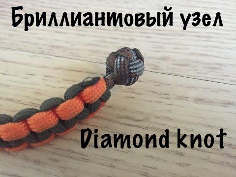 Бриллиантовый узел, diamond knot