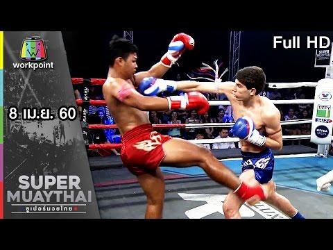 ดุ มันส์ โหด ต้อนรับวันสงกรานต์ | SUPER MUAYTHAI 8 เม.ย. 60 Full HD