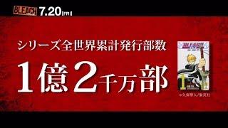 Video 映画『BLEACH』1分で分かるBLEACH【HD】2018年7月20日(金)公開 MP3, 3GP, MP4, WEBM, AVI, FLV Juni 2018