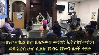 Ethiopia – Illegal Travel Agency busted | በጉዞ ወኪል ስም በሕገ-ወጥ መንገድ ሰዎችን ወደ አረብ ሀገር ሲልኩ የነብሩ የመናውያን ተያዙ