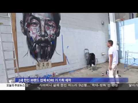 도산의 정신을 이어받다 10.12.16 KBS America News