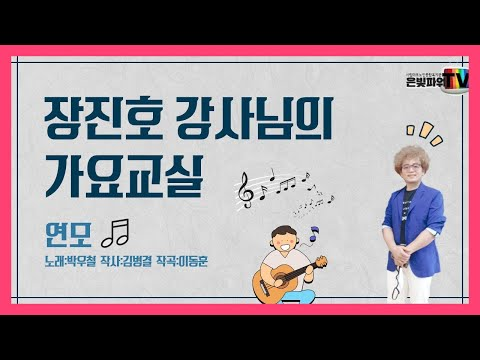 [온라인특강]#12 가요교실 장진호 강사님과 함께 부르는 '연모'