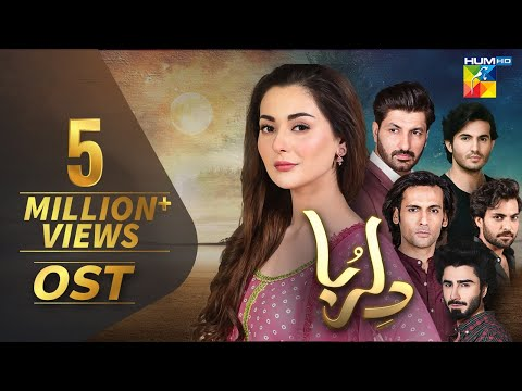 Dil Ruba | Full OST | HUM TV | Drama