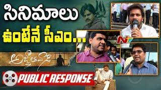 Video Agnyaathavaasi Movie Genuine Public Talk - Pawan Kalyan || Trivikram || Keerthy Suresh || NTV MP3, 3GP, MP4, WEBM, AVI, FLV April 2018