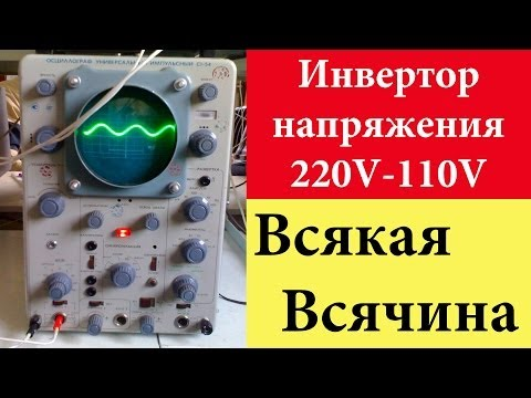 Преобразователь 220 на 110 вольт своими руками