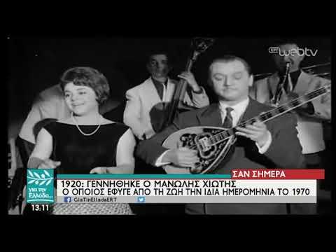 H εισαγωγή του Σπύρου Χαριτατου «Για την Ελλάδα…» | 21/03/19 | ΕΡΤ