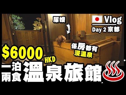 【Vlog】💲6000一晚溫泉旅館!係房都有得浸溫泉?!🇯🇵 …