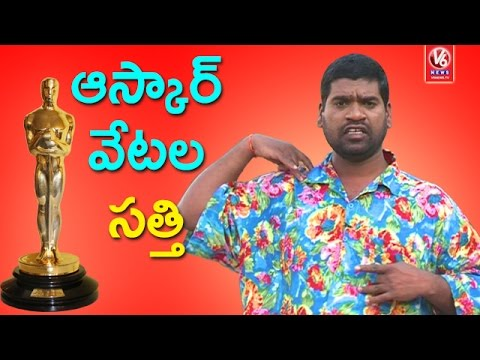 Bithiri Sathi On Oscar Awards 2017 | Funny Conversation With Savitri