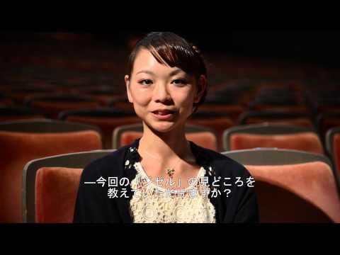 東京バレエ団「ジゼル」 上野水香