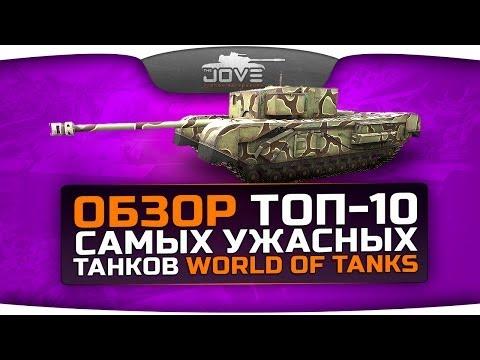 Обзор ТОП-10 самых ужасных танков World Of Tanks.