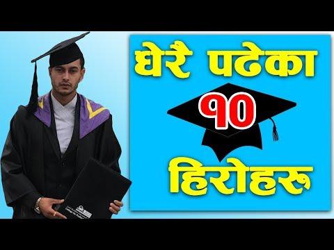 Video धेरै पढेका १० हिरोहरु || Top 10 Educated Nepali Actors download in MP3, 3GP, MP4, WEBM, AVI, FLV January 2017
