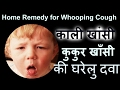 Whooping Cough Home Remedy | काली खांसी, कुकुर खांसी का घरेलु नुस्खा