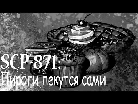SCP-871: Пироги пекутся сами