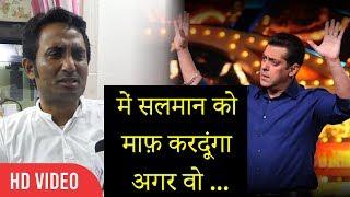 Main Salman Ko Maaf Karunga Agar Woh Mujhe... | Zubair Khan | Bigg Boss 11