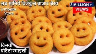 Potato Smiley अब घर में क्रिस्पी पोटैटो स्माइली सच मानिये बिलकुल बाजार जैसा Potato Smiley Recipes