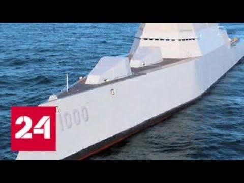 Поломка в 4,5 миллиарда: у американского суперэсминца Zumwalt отказало оборудование - Россия 24 (видео)