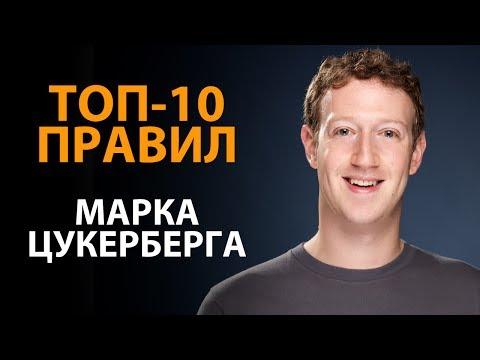 , title : 'Правила успеха Марка Цукерберга'