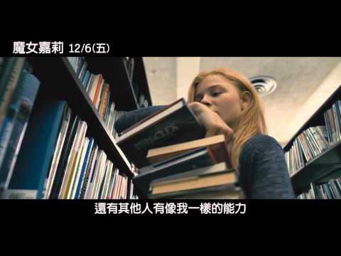 [魔女嘉莉]第二支預告(11/29上映)