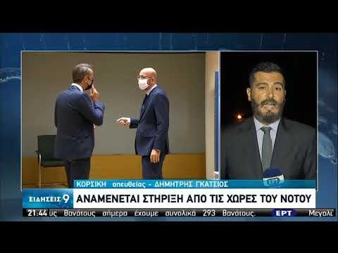 ΝΑΤΟ | Καταγγελία της Ελλάδας στο  για την τουρκική στάση | 09/09/2020 | ΕΡΤ
