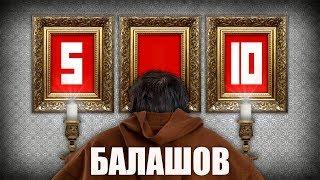 16+ із Геннадієм Балашовим